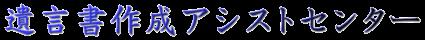 遺言書作成アシストセンター @東京都台東区