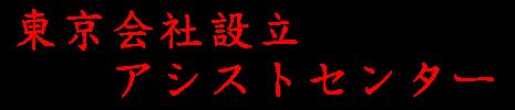 setsuritsu_c_link